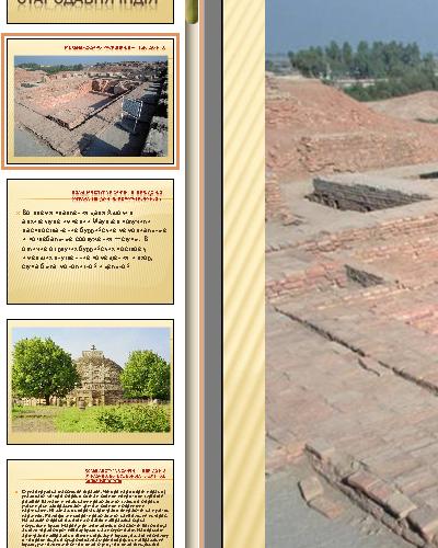 Презентация на тему Древняя Индия